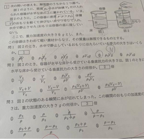 至急! 問2と問3の解き方を知りたいです