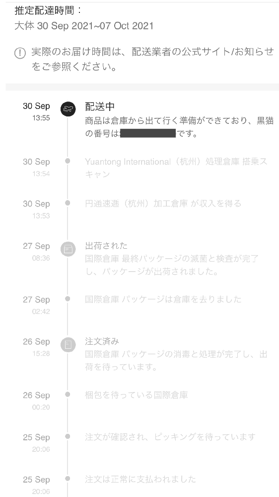 海外通販サイトshein(シイーン)で25点程かいお急ぎ便で頼んだんですが、2週間以上たってもある場所から動きません 問い合わせをしてみたら、まだ日本についていません。もう少しお待ちくださいと帰ってきました。 これは普通なんですか? 後どのくらいでつきそうですか?