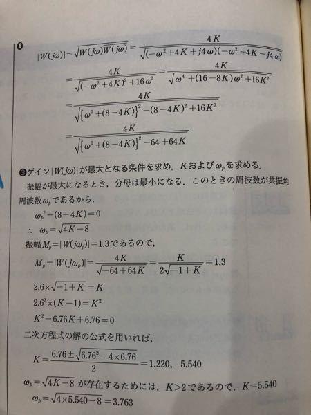 周波数伝達関数の振幅の最大値を求めているようなのですが、何故このような式と式展開になるのでしょうか。よろしくお願いします。