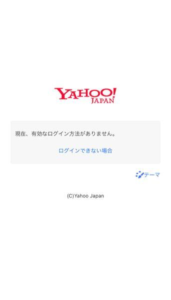 YahooIDの削除ページにいくとこのように出てしまいます、どうしたらよいですか?
