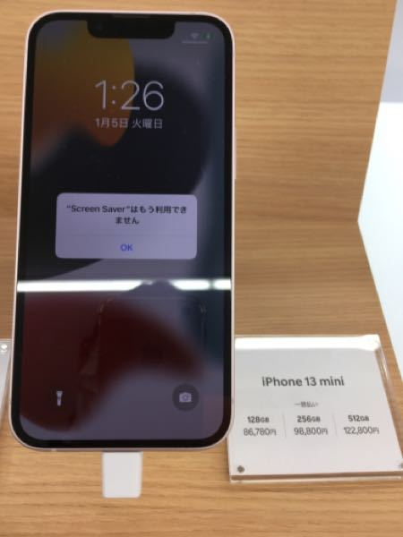 楽天モバイルショップにiPhone13ミニがありましたが一括でこのお値段になっています。端末込みで購入すると分割払いとかあるんでしょうか? それとも、一括でもこれでも安くなっているんでしょうか?