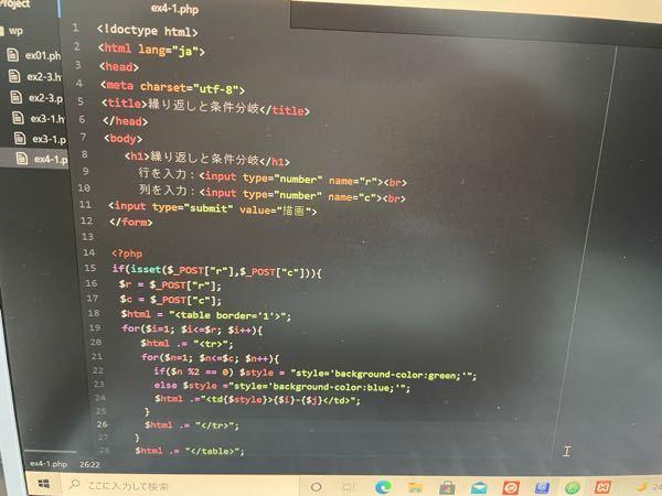 こんにちは。今プログラミングの繰り返し処理の勉強をしています。繰り返し処理のPHPを書いたのですが、上手く結果が出ません。詳しい方教えてください。青と緑のグラフ?みたいなものを作ろうとしています。写真が1 枚しか載せられないためPHPだけ載せます。よろしくお願いいたします。