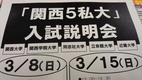 近畿大学って「関西5私大」に入閣したのですか? 「関関同立近」とか塾が書いてますが。