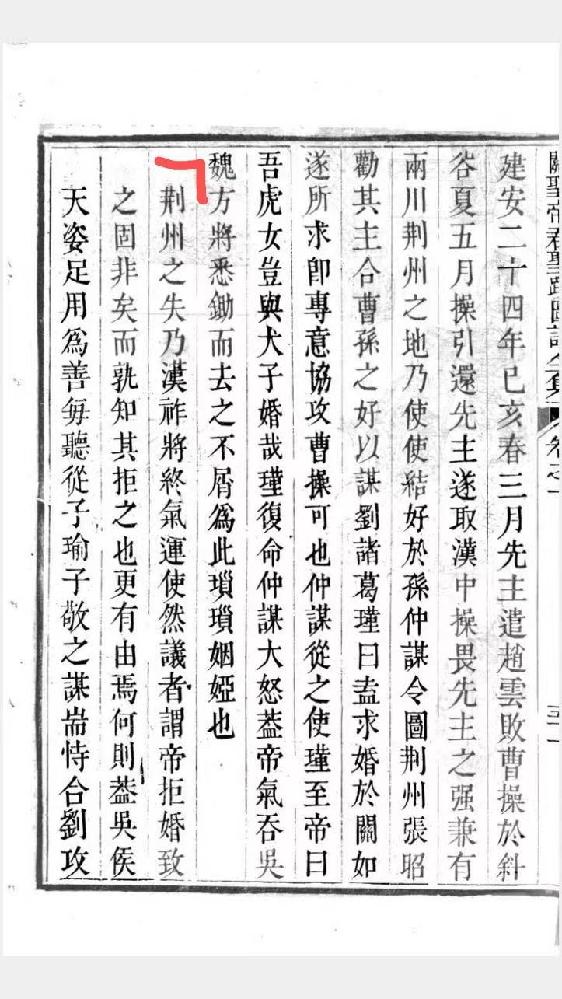 この図は、関帝聖蹟図の一部になります。 白文は難しい過ぎで、よく分からないです。 わかる方はこの図の訓読と日本語を教えてください。 内容は荊州から最後までです。 よろしくお願いいたします。