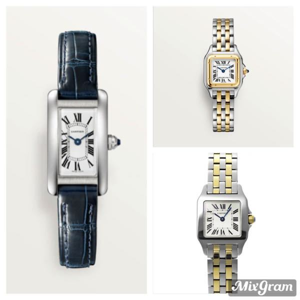 時計を迷っています。普段付けているアクセサリーはWGかプラチナでYGは持っていません。服装はキレイめかフェミニン系です。 現在持っているのはカルティエのミニロードスターSSのみです。今の服装にはカジュアルっぽくて合わないのでお蔵入りとなってます。 カルティエが好きなので次の時計もカルティエにしたいのですが、ミニタンクアメリカン(写真左)、パンテール2ロウコンビ(写真上)サントスドゥモアゼルコンビ(写真下)が候補です。予算が~60万なのでパンテールとサントスは程度の良い中古で考えています。サントスはもう廃盤ですしね涙 回答者様が素敵だなと感じる時計は、この中でしたらどれでしょうか…