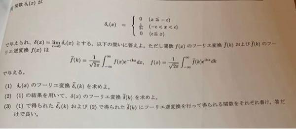 フーリエ変換について質問です。 写真の(1)までは解けたのですが、(2)から分かりません。 よろしくお願い致します。