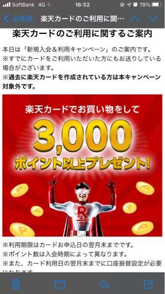 楽天のこのキャンペーンって、先月月(もしくは今月)に楽天カードを作って一度でも(数百円でも?)利用すれば3000ポイントがもらえるってことですよね? どのくらいの期間にもらえるゆですか?