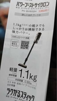 HITACHIのこのコードレス掃除機はいいでしょうか??? また、このコードレス掃除機を買う場合どこを注意して買えば良いですか??