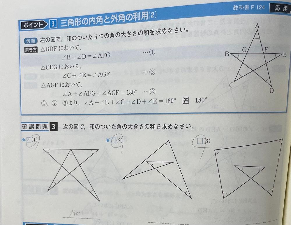 中二の問題です、下の写真のやり方と答えを教えてください! お願いします!