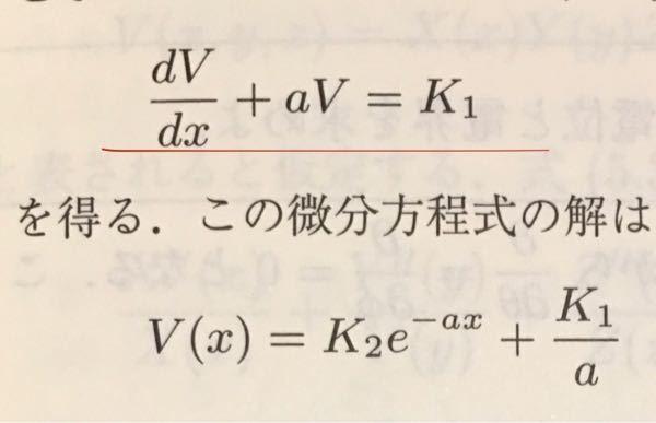 赤線部の微分方程式の解き方を教えてください。