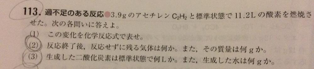 化学基礎の過不足のある反応の計算問題です。明日テストで急いでるので教えていただけると幸いですm(_ _)m(1)は分かるのですが、(2).(3)が分からないので解説お願い致します。 解答 (2)酸素、4.0g (3)二酸化炭素、6.7L 水、2.7g