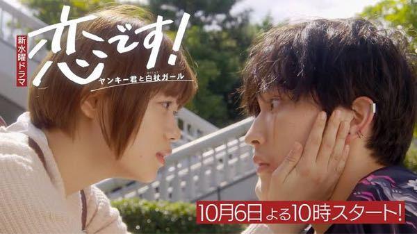 2021年10月期水曜ドラマ『恋です!〜ヤンキー君と白杖ガール〜』第1話はどうでしたか?感想お願いします! ドラマ 杉咲花 杉野遥亮