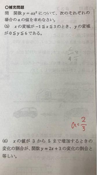 中3数学二次関数 この2つの問題がわかりません 求め方を教えてください