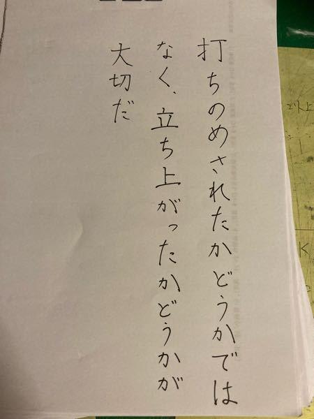 この字は、中の上くらいの字ですか?