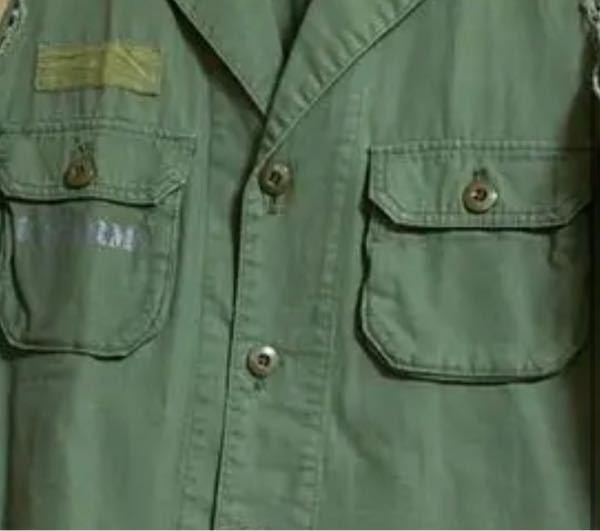 軍モノの服について、詳しい方にお尋ねします。 右胸のポケットにUS armyのロゴがプリントされているこちらの服は、いつ次期のものかをご存知の方はいらっしゃいませんか? 自分で調べた限りでは、分からなかったためご質問させて頂きます。 宜しくお願い致します。