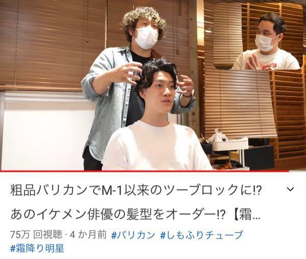 霜降り明星の粗品さんの髪型について。 youtubeの企画で粗品さんのこの髪型凄くよかったのにどうして今もまた変な髪型のまま何もしないのでしょうか?