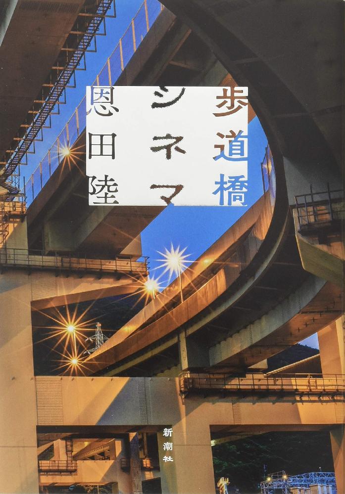 歩道橋シネマ 恩田陸による書籍について感想・レビューをお願いします。