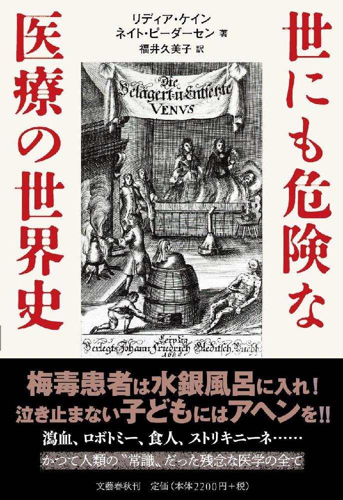 世にも危険な医療の世界史 リディア・ケイン と福井久美子による書籍について感想・レビューをお願いします。
