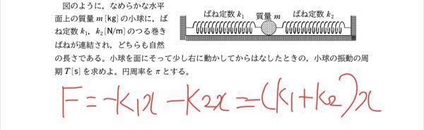 至急! この問題の 図からこの式になる 理由を簡単にお願いします!