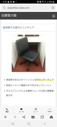 至急!!!この椅子の値段が知りたいです!!!!!!!!!!!!!!!!