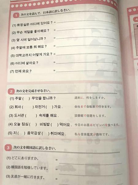 韓国語の課題です。 このページを教えて下さい!!!、 出来れば読み方も、、、