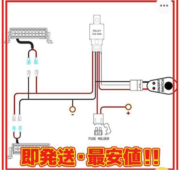 至急!このリレーハーネス フォグランプリレー LED取付用配線キット ワイヤーハーネス のプラスとマイナスは何処に繋げばいいのでしょうか?宜しくお願い致します。 因みにスイッチを中に引き込む方法も教えてください。ワゴンRHM 21sです。