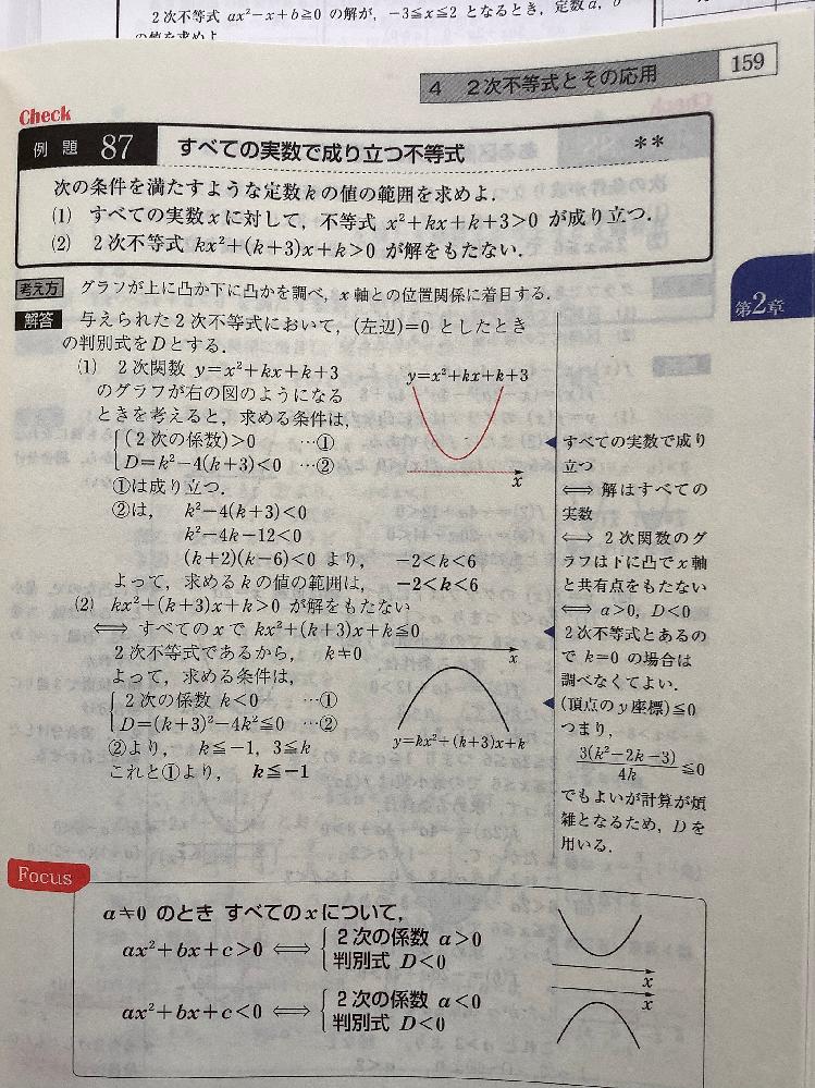 2次不等式で理解出来ない問題があります。 画像の(2)なんですが、解を持たないと問題文に書いてますし、下のまとめ項目「Focus」にも 2次の係数a<0 なら判別式D<0とあります。 ですが解答にはD≦0となっていて、ココがどうしても理解出来ません…。 数学が苦手なので、分かりやすい解説でお願いしますm(__)m