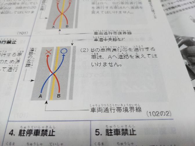 同一進行の2車線において、この場合はAの車線で右側をはみ出しての追い越しは禁止ということでしょうか?