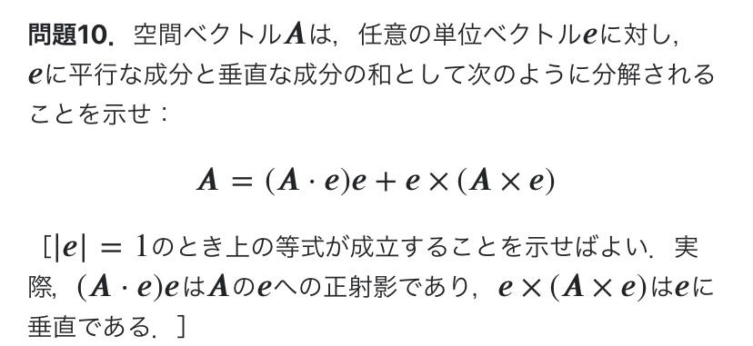 空間ベクトルAは、任意の単位ベクトルeに対し、eに並行な成分と垂直な成分の和として次のように分解されることを示せ: A=(A•e)e+e×(A•e) どなたかお答え頂けませんか… よろしくお願いします。