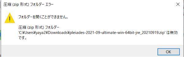 至急パソコン関連で質問します。 明日使うソフトなのですが、圧縮ファイルをダウンロードし、展開しようとしたら以下のようなエラーが出ました。対処法を教えてください Windowsです。