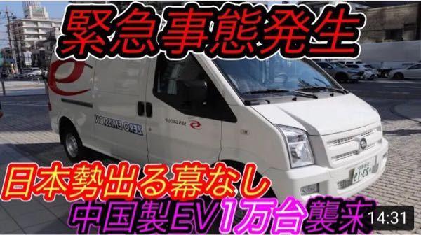 佐川急便のBEVとは、 別だってさ?1トン積載車。 ほっといていいよね? 燃料電池トラック作るのさ? 中国製BEV10000台輸入決定! 日本メーカー1000万円/台 中国製なら380万円/台