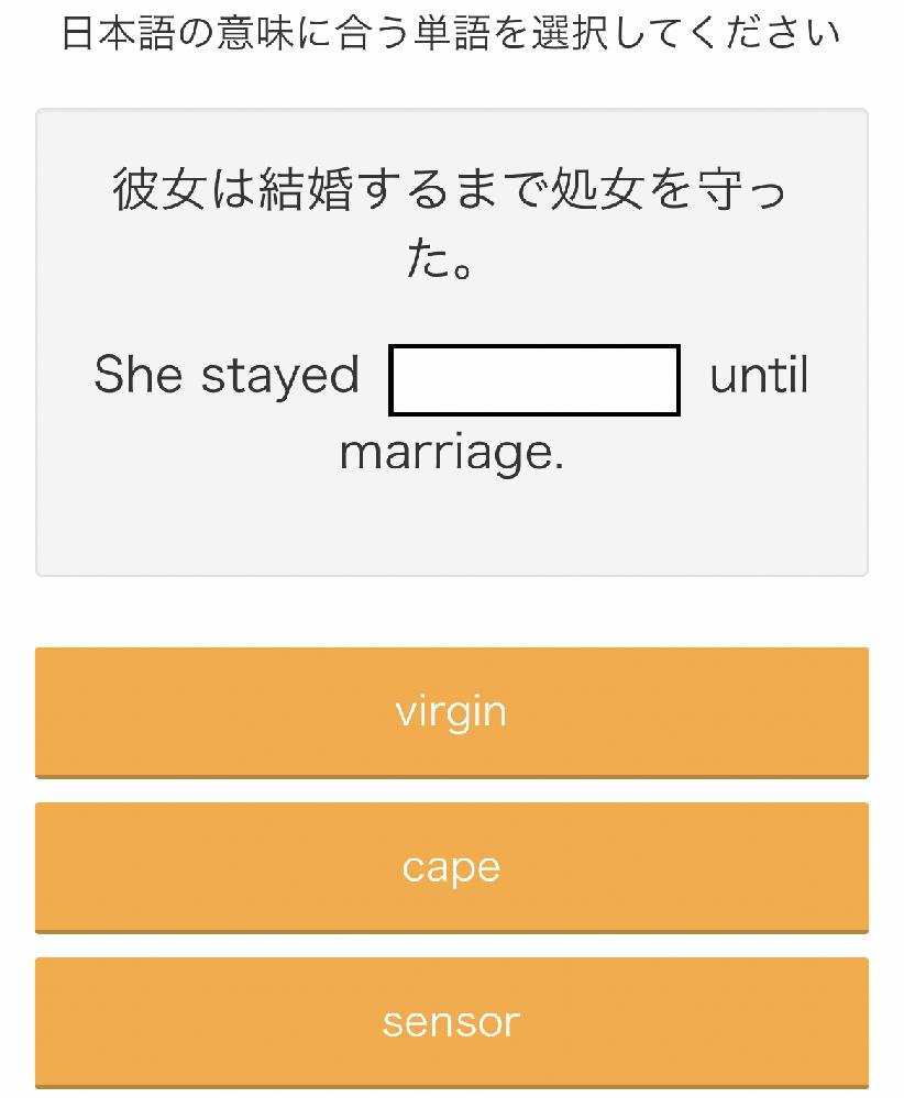 大学の単語問題でこんな問題が出ました。 どう思いますか?