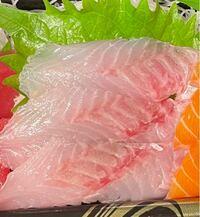 この刺身の魚の名前を教えてください。