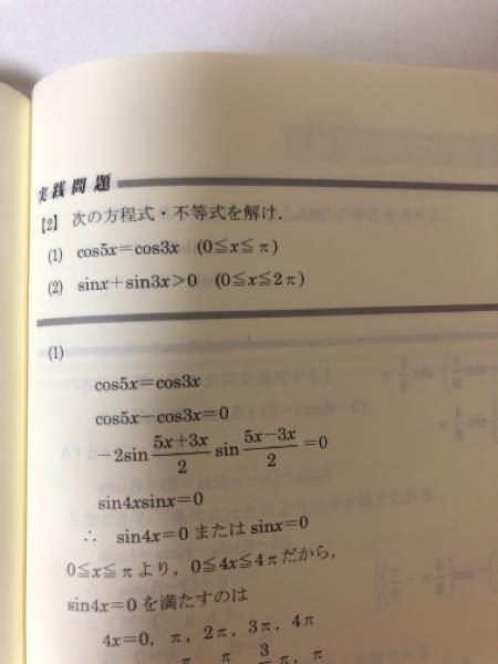 (2)の解き方を教えてください。