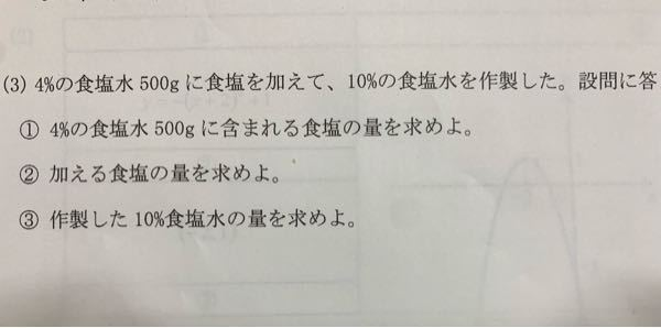 中学数学です。 この問題の②の解き方を教えてください。