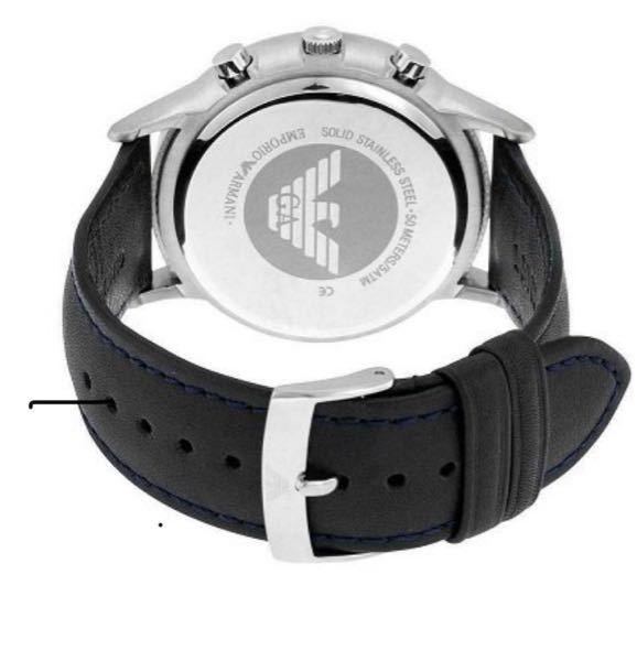 お手頃な値段で普段使いに使える腕時計を探していて、エンポリオアルマーニの腕時計をネットで購入しようと思うのですが、 ベルトの部分が金属のやつではなくて、革バンドに穴が空いていて、自分で合う穴に調整してはめるタイプなんですけど、 自分は手首だけ結構細めなのですが、腕周り最小15㎝〜最大20㎝の時計は1番手前の穴で留めたとしても結構ガバガバになるでしょうか❓ 海外製の時計なので、もし同じようなタイプを使われてる方がいればフィット感などを教えてもらいたいです。