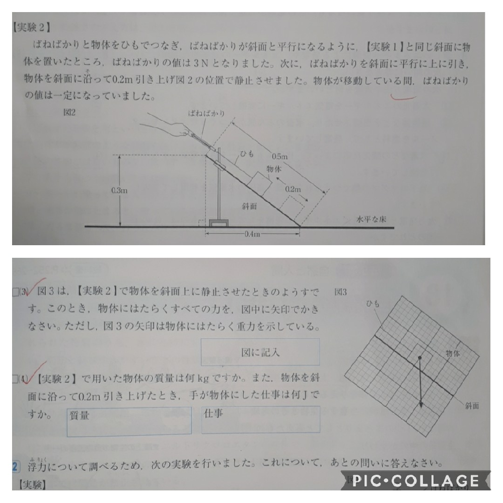 至急お願いします。 (4)わかる方教えてください。 よろしくお願いします。 物理