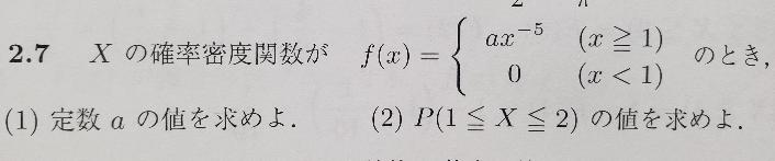(1)番の答えは4になるのですが、答えの導き方が分かりません。どうやったのかわかる方いますか?