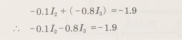 キルヒホックの第二法則を使って方程式を立てよという問題で、答えが、以下のようになります。 ここで、質問なのですが、両辺に−1をかければ、全て+の値となり、きれいになると思ったのですが、これは間違いでしょうか。