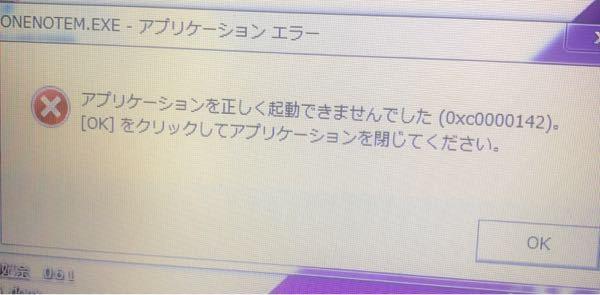 Windows 7です wordなどを開こうとすると、これが出てきてしまうのですが、どうしたら直りますか?