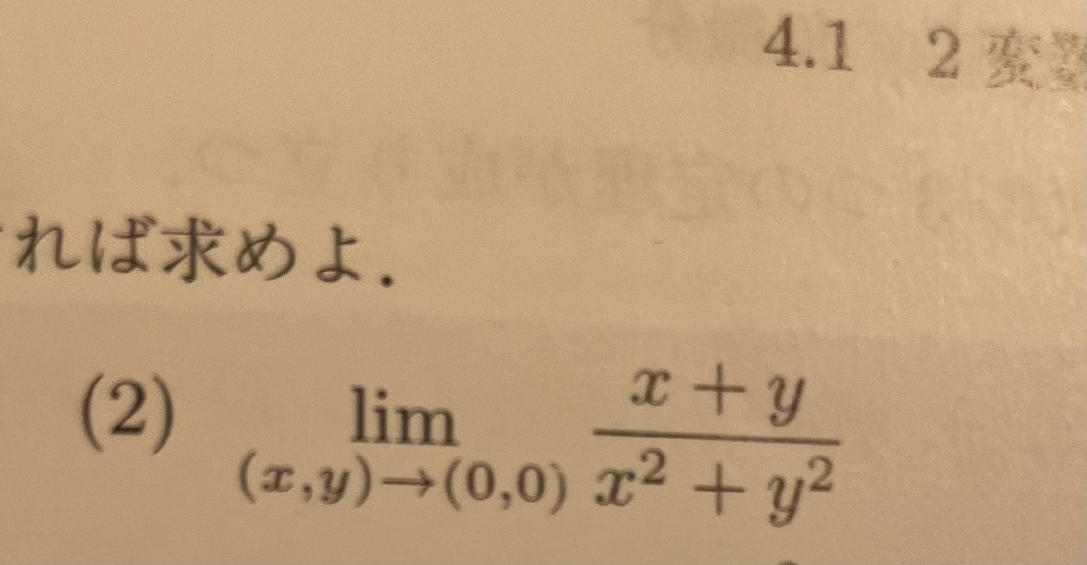 至急‼️2番の問題が分かりません。rsinθとrcosθになおしたら、分母が0になりました。ちなみに答えは極限なしになります