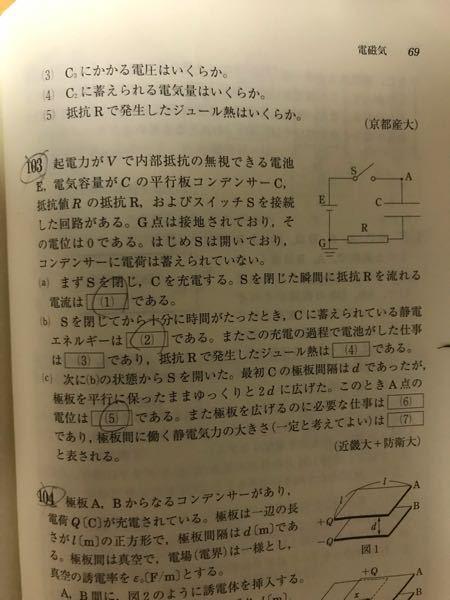 (7)について質問です。 F=qE(Eは電場,qは電荷) で、この問題だったら電荷一定になってて電場一定だからq=CV E=V/dだからF=CV^2/dだと思ったんですが答えはエネルギー保存則からF=CV^2/2dでした 自分のはどこがまずかったんですか?