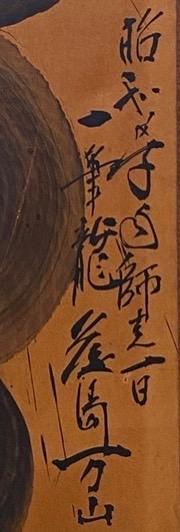 祖父が所有していた水墨画?に書かれている文字が読めません。 どなたか解読できませんか?