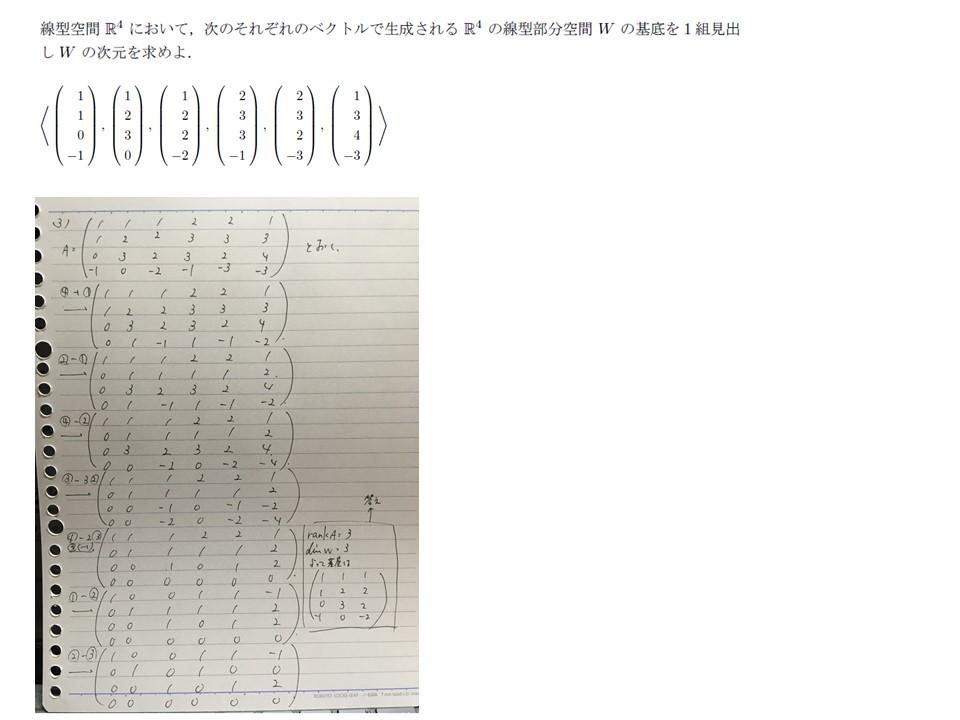 線型部分空間の基底と次元を求める問題です。 添付の画像に問題文と、その解答をまとめたのですが 間違いがないかご確認いただけますでしょうか。 お手数をおかけしますがよろしくお願いします。