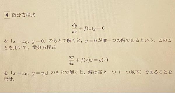 微分方程式の問題です。この問題の解き方を教えてください。