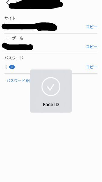 大学のサイトで簡単にfaceidでログインしたいのですがパスワードを保存するを押してfaceidを使うとユーザー名は自動で入力されるのですがパスワードは下の画像のように最初の一文字しか入力されて...