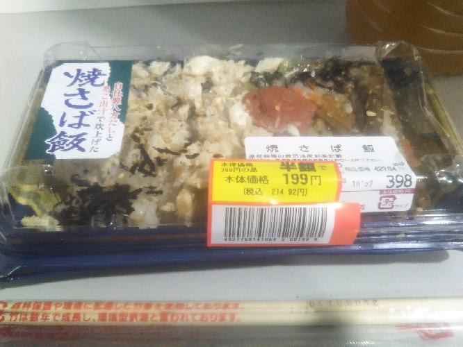 みなさん朝ごはんはなんでしたか?…僕は焼き鯖ご飯199円でした…美味しかったです❤。