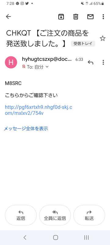 これって迷惑メールですか? 迷惑メールフォルダには入らなかったのですが。 まだURLはクリックしていません。