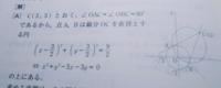 この円が出てくる法則は何という名前ですか? 中学数学で出てくるやつです。