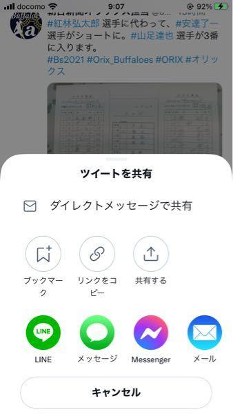 ツイートの共有からLINEアプリ自体を削除する方法をご存知の方、ご教示をお願いいたします。 ※共有時の提案などできる範囲の設定変更は行いました。(iPhoneになります)